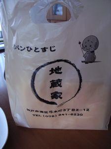 地蔵パン袋.jpg
